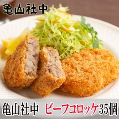 【60g×35個】亀山社中 お肉たっぷりビーフコロッケ