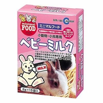 マルカン ベビーミルク 2g×15袋 MR-146 【エサ入れ/えさ入れ/食器】【ハムスター/うさぎ/リス/モルモット】【小動物】