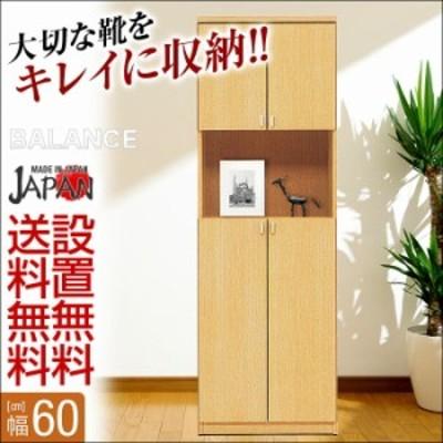 下駄箱 完成品 シューズボックス 家具 棚 玄関収納 バランス 幅60cm 60H シューズBOX ナチュラル ハイタイプ