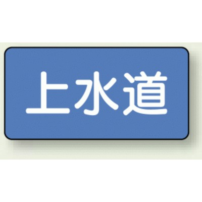 JIS配管識別ステッカー 横型 上水道 極小 10枚1組 (安全用品・標識/配管表示ステッカー/水用)