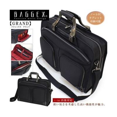 ビジネスバッグ ブリーフケース メンズ 出張対応 PC タブレット収納可 重厚感あるハンドルと高い機能性が魅力 ビジネストラベル ブランド BAGGEX バジェックス