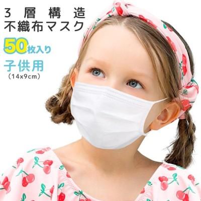 マスク 50枚入り 子ども用 不織布 3層構造 使い捨て プリーツ ノーズワイヤー 風邪 予防 花粉症 ウイルス 対策 ほこり ハウスダスト msk03