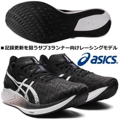 アシックス ASICS/メンズ ランニングシューズ/MAGIC SPEED/マジック スピード/1011B026 001/足幅:スタンダード 2E/ブラック×ホワイト/マラソン、サブ3向け