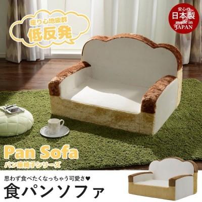 食パンソファ ソファ 低反発 肘掛け 食パン パン こども 子ども ペット 日本製 おしゃれ 人気 おすすめ 一人暮らし 新生活