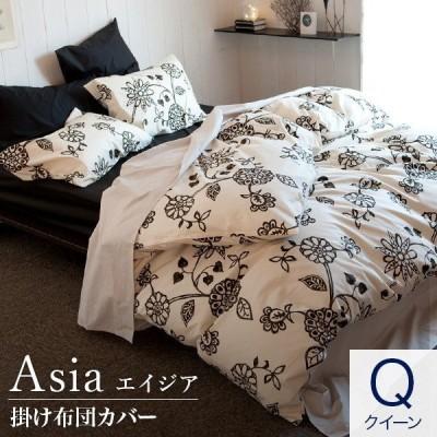 掛け布団カバー クイーン 綿100% 日本製 花柄 Asia エイジア 210×210cm コットン 国産 ロマンチック アジアンテイスト 柄物 更紗模様 さらさ 掛布団カバー