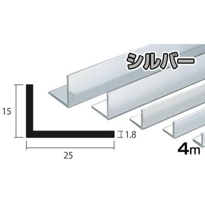 アルミ アングル シルバー 1.8mm 15×25×4000 5カット無料 当日から翌日出荷 1.8×15×25  長さ4m アルミ型材 15x25 不等辺アングル  アルマイト