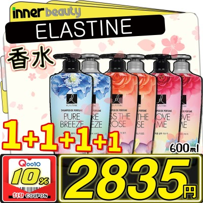 [Elastine]🤸♀️(選択)1+1+1+1(送料無料🚀)エラスチンパフュームヘアシャンプーElastine Shampoo[4個]/香水/アオイル/トリートメント/韓国コスメ