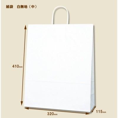 紙袋 白無地(中) 紙袋 無地 薄手 ホワイト