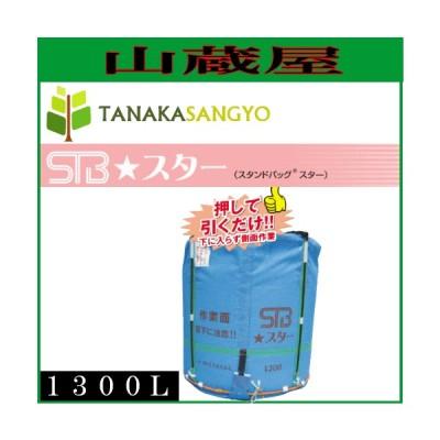 グレンタンク式コンバイン用輸送袋 スタンドバックスター(STB)1300L/[田中産業] ※個人様宅配送不可