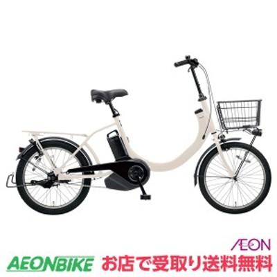 電動 アシスト 自転車 パナソニック (Panasonic) SW 2020年 イオン限定モデル 8Ah ホワイト 前かご等装備 BE-3ELSW01 変速なし 20型