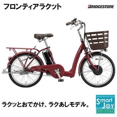 ブリヂストン フロンティアラクット 20インチ 2020年モデル 電動アシスト自転車 FK0B40 走りながら自動充電 3年間盗難補償