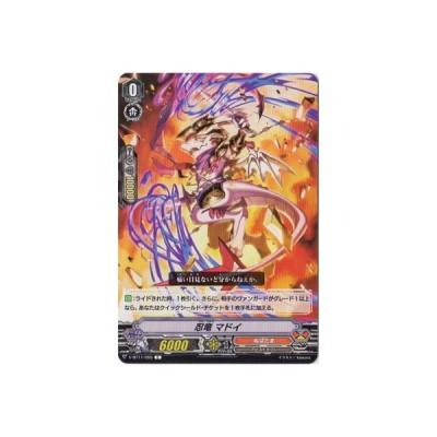 カードファイト!! ヴァンガード V-BT11/055 忍竜 マドイ C