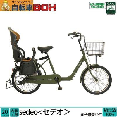 アウトレット 子供乗せ自転車 Pro-vocatio セデオ 20インチ 3段変速 OGK後チャイルドシート装備 3人乗り対応 オートライト