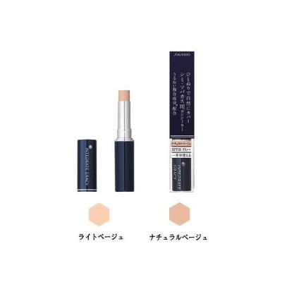 資生堂インテグレート グレイシィ コンシーラー (シミ・ソバカス用)