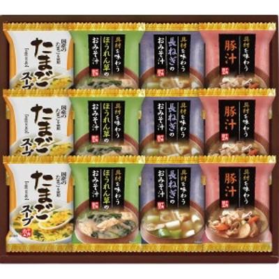 フリーズドライおみそ汁&たまごスープ HDN-30 【のし包装可】_