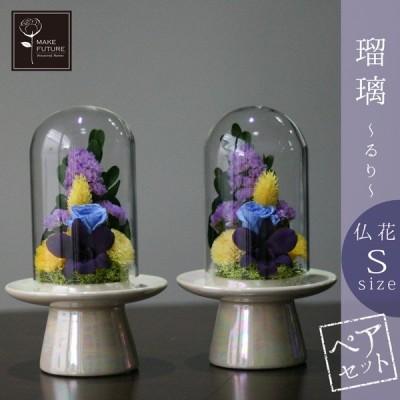 プリザーブドフラワー 仏花 お供え 仏壇用 ガラスドーム ケース入り 一対 瑠璃 小 S ミニ ペア