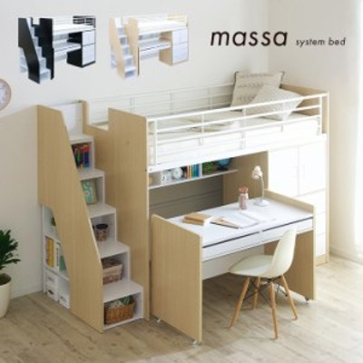 [割引クーポン配布中][大容量収納/階段付き]ロフトシステムベッド massa3(マッサ3) 2色対応 システムベッド ロフトベッド システム