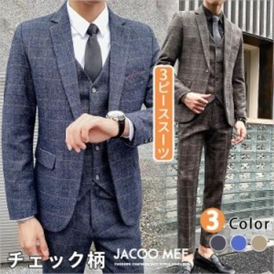 スーツ メンズ 3ピーススーツ チェック柄 ブレザー ビジネススーツ スーツセット スリーピーススーツ 結婚式 カジュアルスーツ ベスト付