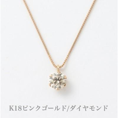送料込み 18金ピンクゴールドネックレス ダイヤモンドネックレス 0.3ct 18金ネックレス ネックレス ペンダント 誕生日 K18 ピンク