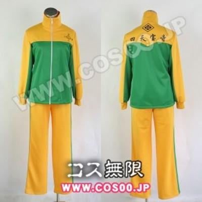 テニスの王子様◆四天宝寺 ジャージ アニメ版◆コスプレ衣装