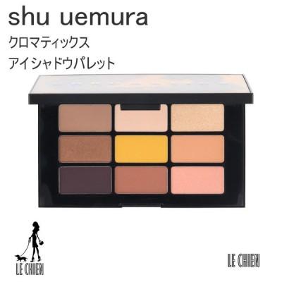\最安値挑戦中/【新品】shu uemura シュウウエムラ クロマティックスアイシャドウパレット ユズ バイブレーション 21714471
