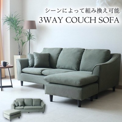 カウチソファ 組み換え自由 コーナーソファ グリーン 三人掛け ソファー 開梱設置付き