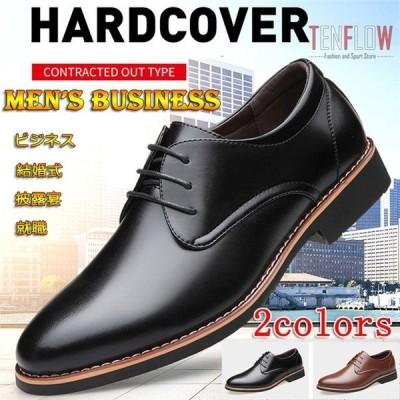 ビジネスシューズ メンズ レザーシューズ 革靴 フォーマル 靴 滑り止め 通気 紳士靴 結婚式 入学式 披露宴 就職 パーティー