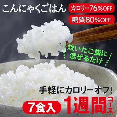 【メール便送料無料】こんにゃく米 7食 置き換えダイエット 米 ご飯 ご飯に混ぜるだけ こんにゃく米 蒟蒻 ダイエット食品 大豆イソフラボン ダイエット・健康 パウチ カロリー オフ 簡単 ごはん