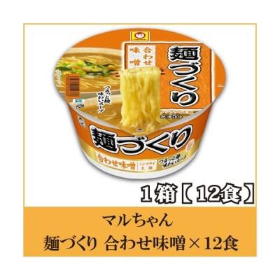 マルちゃん 麺づくり 合わせ味噌 104g  1ケース 12食