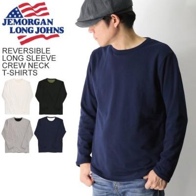 50%OFF!! (ジェーイーモーガン) JEMORGAN リバーシブル ロングスリーブ クルーネック Tシャツ ワッフル Tシャツ カットソー ロンT メンズ レディース