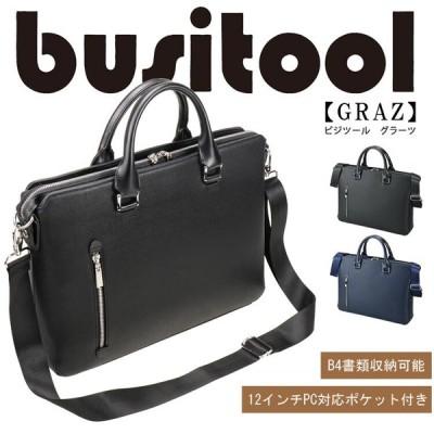 【送料無料】 BUSITOOL(ビジツール) 型押し合皮 ブリーフケース 薄マチ PC収納