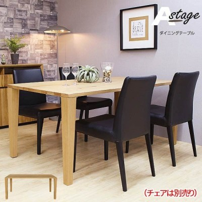 Aステージ テーブル180-90 オーク 4本脚 (チェアは別売り) ダイニングテーブル テーブル 食卓 テーブル単体 幅180cmまで おしゃれ  激安