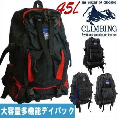 リュックサック 大容量 45L 登山 軽量アウトドア リュック 9822
