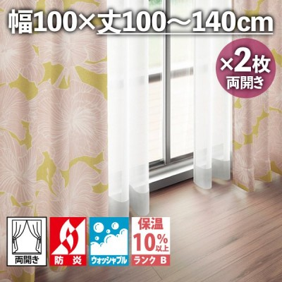 !'m(アイム) ME8043 ドレープカーテン: 幅 100×丈100〜140(cm) 両開き 2枚 / 川島織物セルコン