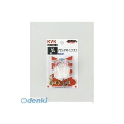 KVK  PZK1GLN-2 アクリルGLNハンドル PZK1GLN2