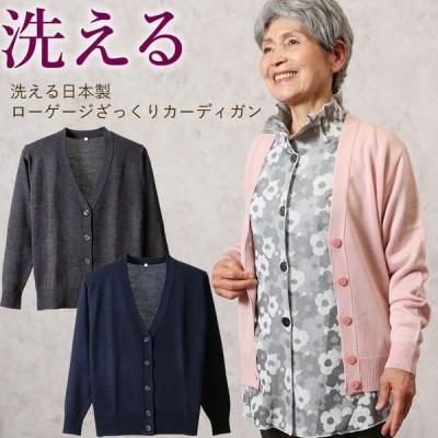 洗える日本製ローゲージざっくりカーディガン(シニアファッション 70代 80代 60代  レディース おばあちゃん服 お年寄り 高齢者)