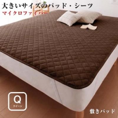 寝心地 カラー タイプが選べる 大きいサイズのパッド シーツ シリーズ マイクロファイバー 敷パッド クイーンサイズ