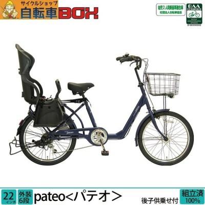 子供乗せ自転車 パテオ 22インチ 6段変速 後ろチャイルドシート OGK 3人乗り対応 Pro-vocatio
