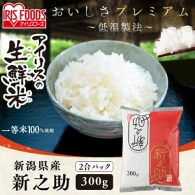 生鮮米 新潟県産 新之助 300g  米 お米 コメ kome ライス rice ごはん ご飯 白飯 しろめし 白米 はく