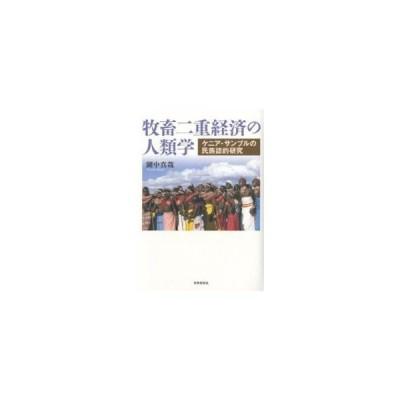 牧畜二重経済の人類学 ケニア・サンブルの民族誌的研究 / 湖中真哉