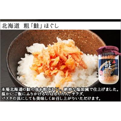 435.北海道 ご飯のお供 鮭ほぐし 牛しぐれ煮 おすすめ 食べ比べ セット 鮭 シャケ 牛肉 和牛 A5 弟子屈 北国からの贈り物