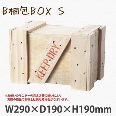 B梱包BOX S 無塗装 #10101 シンプルで丈夫な深めの木製ボックス フタ付き 要法人名 【キャンセル不可】