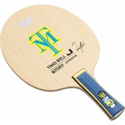 BUTTERFLY 36931 ティモボルJ - FL 卓球ラケット バタフライ【取り寄せ】