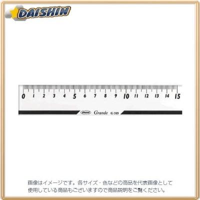 共栄プラスチック グランデ直線定規 15センチ目盛 [6406] G-315 [A030901]
