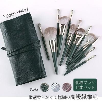 送料無料 化粧ブラシセット  メイクブラシ 14本セット  化粧ポーチ付き 新品発売 メイク道具 メイクグッズ