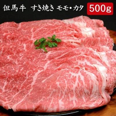 但馬牛 すき焼き モモ・カタ 500g[送料無料]