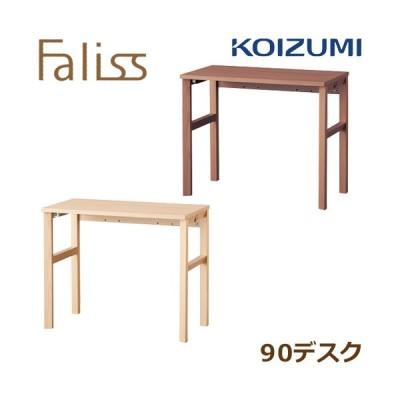 コイズミ学習机 ファリス Faliss 90デスク FLD-951MO FLD-961WO 学習デスク 学習机