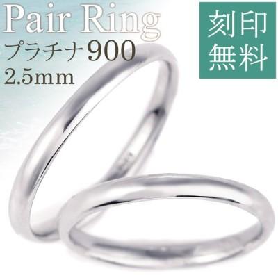 結婚指輪 ペアリング 2本セット プラチナ 格安 安い ペアセット シンプル 甲丸【今だけ代引手数料無料】