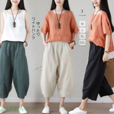 レディース パンツ ズボン 綿 夏 ゆったり 涼しい サルエル クロップド さらっとした 大きめ ホワイト グリーン ブラック