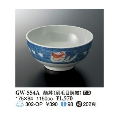 スリーライン 麺丼 刷毛目豌紋 GW−554A